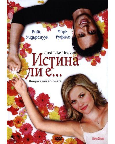 Истина ли е? (DVD) - 1