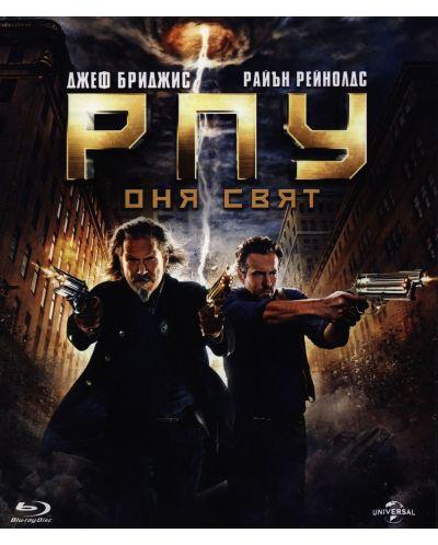 РПУ Оня свят (Blu-Ray) - 1