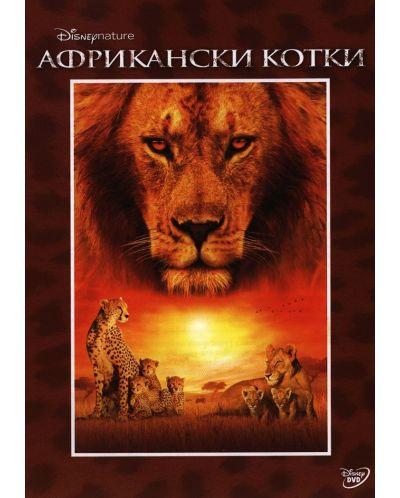 Африкански котки (DVD) - 1