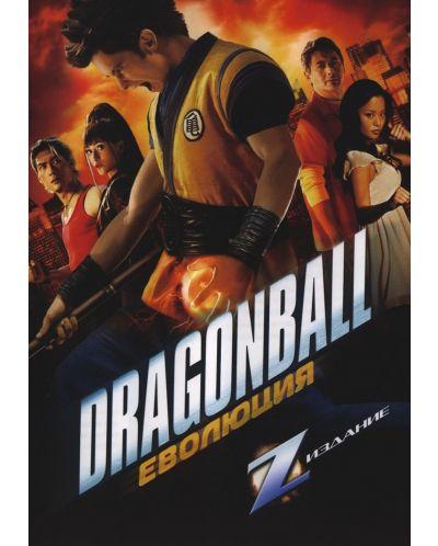 Dragonball Eволюция (DVD) - 1