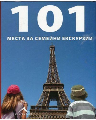 101 места за семейни екскурзии - 1