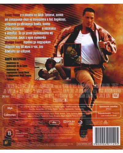 Скорост (Blu-Ray) - 3