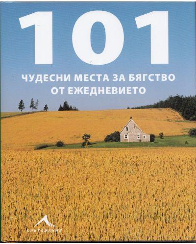 101 чудесни места за бягство от ежедневието - 1