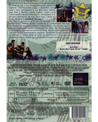 Рок лагер 2: Удължено издание (DVD) - 2