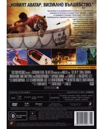 Животът на Пи (DVD) - 3