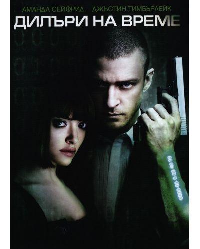 Дилъри на време (DVD) - 1