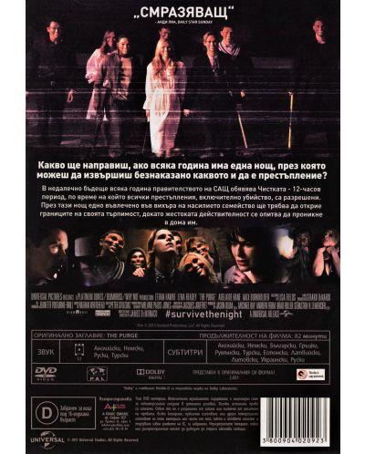 Чистката (DVD) - 3