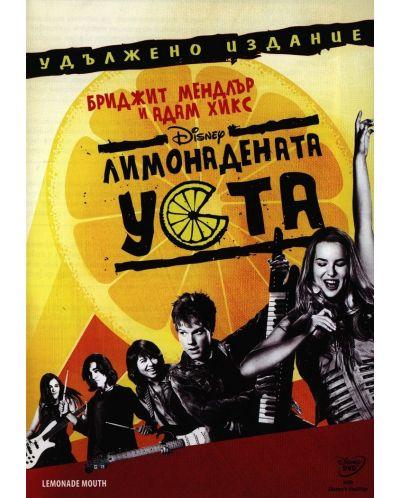 Лимонадената уста - удължено издание (DVD) - 1