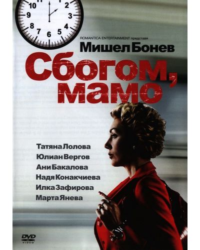 Сбогом, мамо (DVD) - 1