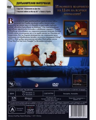 Цар Лъв (DVD) - 3