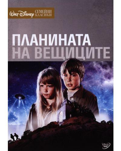 Планината на вещиците (1975) (DVD) - 1