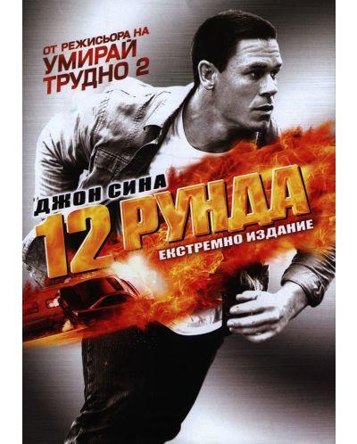 12 рунда (DVD) - 1