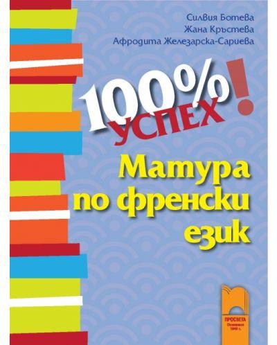 100 % успех: Матура по френски език - 1