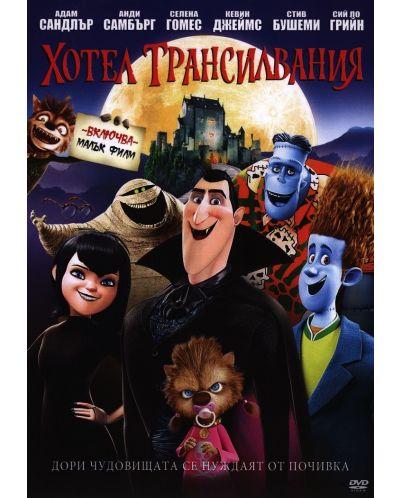 Хотел Трансилвания (DVD) - 1