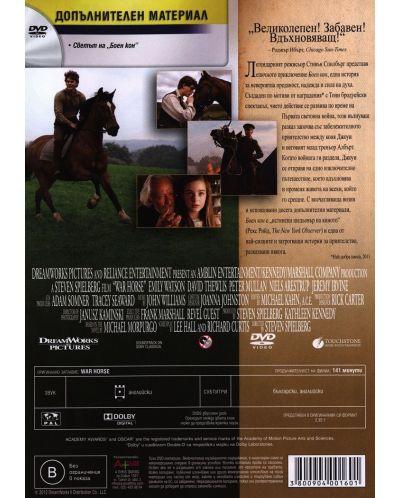 Боен кон (DVD) - 3