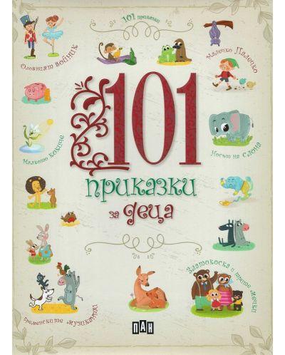 101 приказки за деца - 1