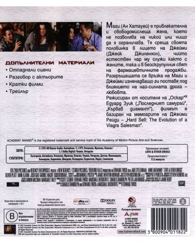 Любовта е опиат (Blu-Ray) - 3