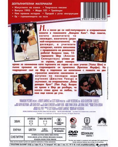 Баровки (DVD) - 3