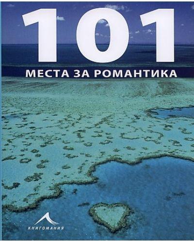 101 места за романтика - 1