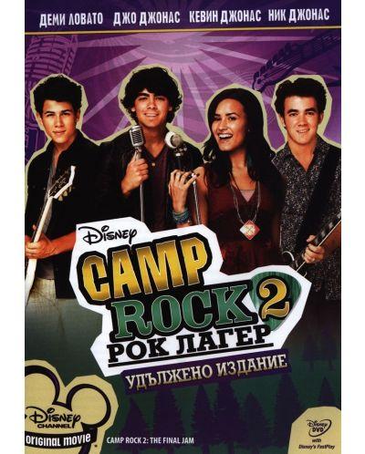 Рок лагер 2: Удължено издание (DVD) - 1