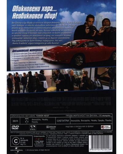 Кинти в небето (DVD) - 3
