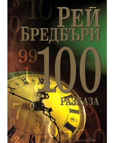 100 разказа от Рей Бредбъри - 1