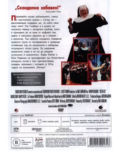 Систър акт (DVD) - 2