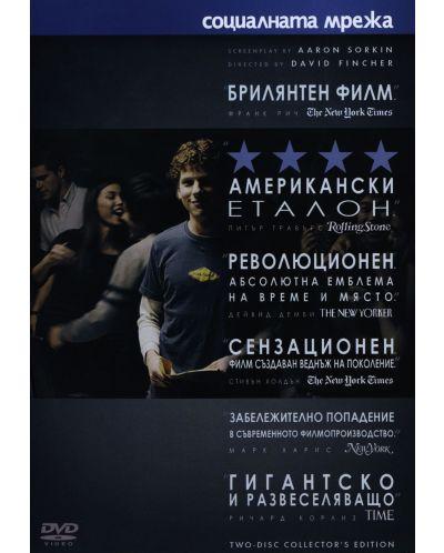 Социалната мрежа (2 диска) (DVD) - 1