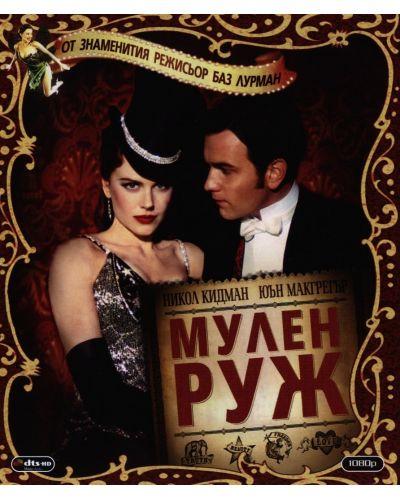 Мулен Руж (Blu-Ray) - 1