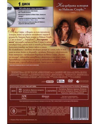Последната песен (DVD) - 3