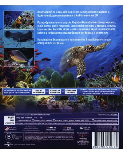 Невероятният Коралов риф 3D (Blu-Ray) - 2