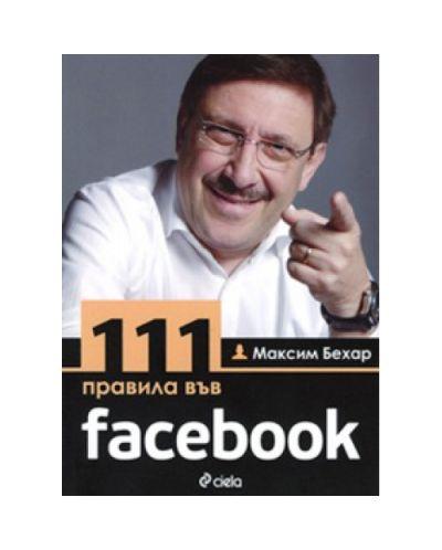 111 правила във facebook - 1