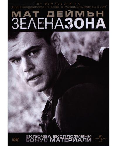Зелена зона (DVD) - 1