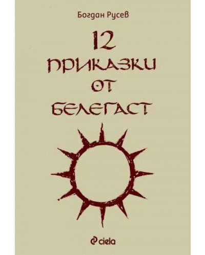 12 приказки от Белегаст - 1