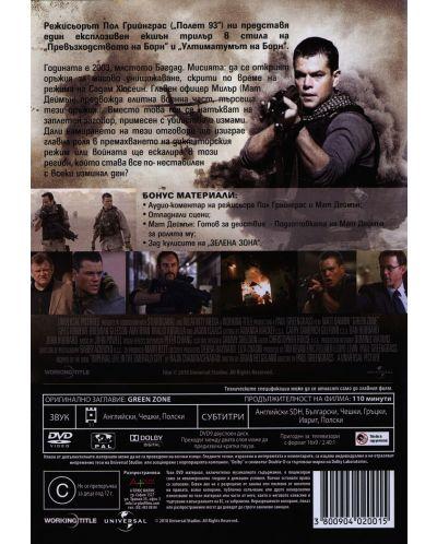 Зелена зона (DVD) - 3