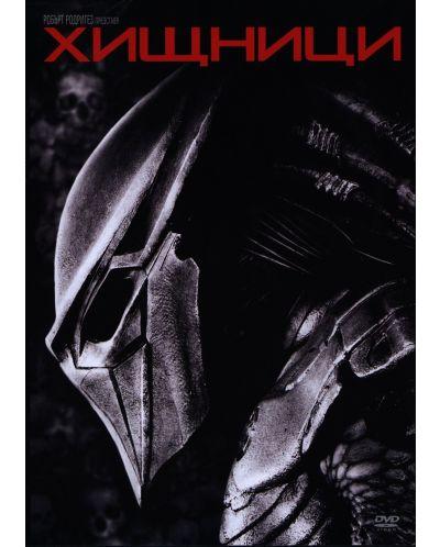 Хищници (DVD) - 1
