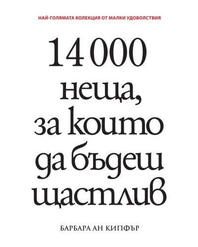 14 000 неща, за които да бъдеш щастлив - 1