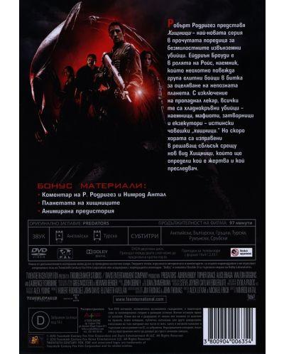 Хищници (DVD) - 3