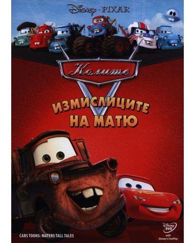 Измислиците на Матю (DVD) - 1