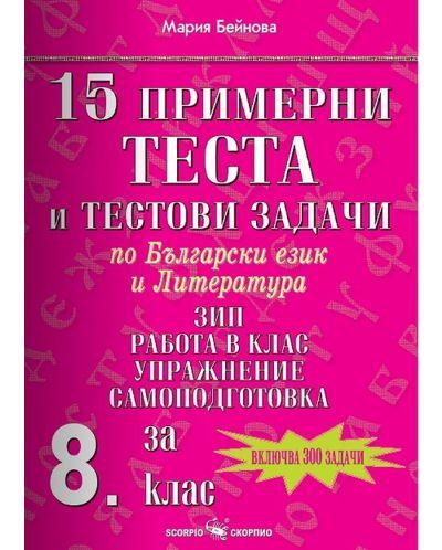 15 примерни теста и тестови задачи по български език и литератуа (ЗИП, работа в клас, упражнение, самоподготовка) - 8. клас - 1