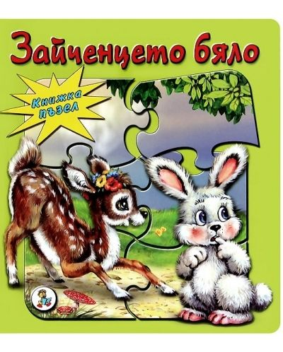 Книжка пъзел:  Зайченцето бяло - 1