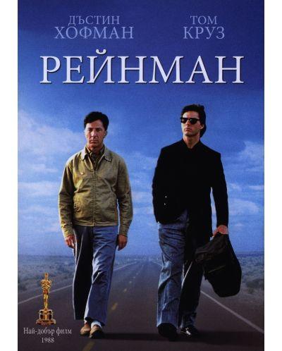 Рейнман (DVD) - 1