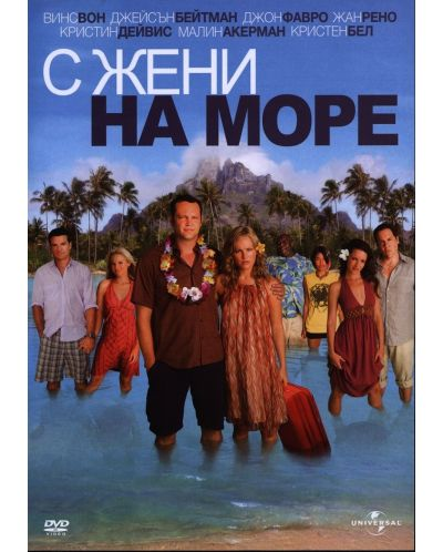 С жени на море (DVD) - 1