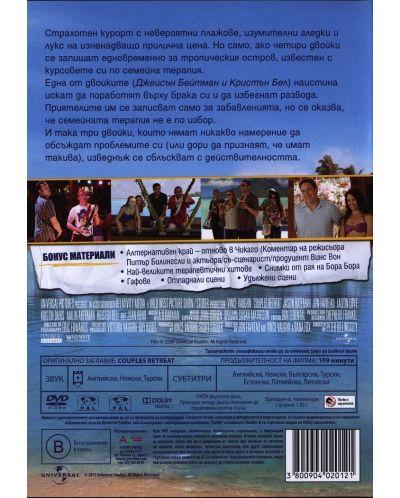 С жени на море (DVD) - 3