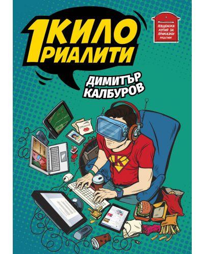 edno-kilo-rialiti - 1