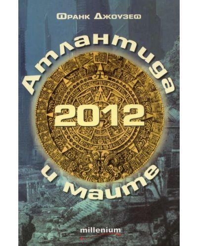 2012 Атлантида и маите - 1