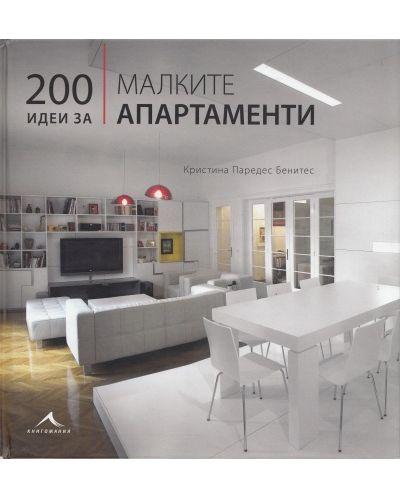 200 идеи за малките апартаменти  - 1