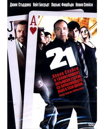 21 (DVD) - 1