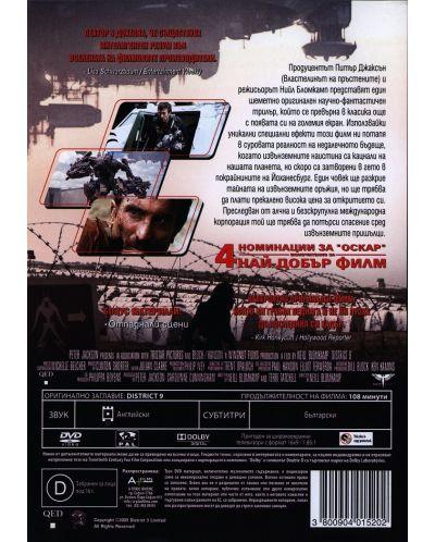 Сектор 9 (DVD) - 3