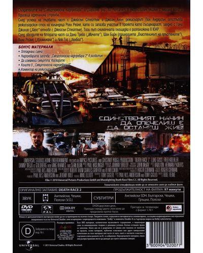 Смъртоносна надпревара 2 (DVD) - 3